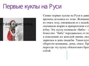 Первые куклы на Руси Самые первые куклы на Руси в давние времена делались из