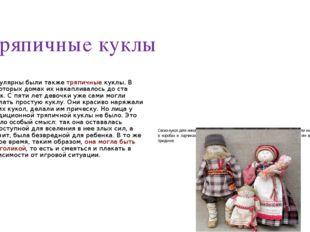 Тряпичные куклы Популярны были также тряпичные куклы. В некоторых домах их на