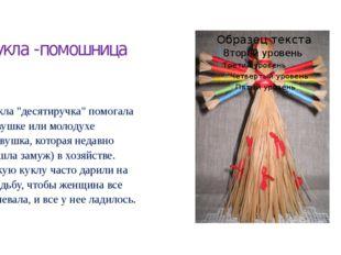 """Кукла -помошница Кукла """"десятиручка"""" помогала девушке или молодухе (девушка,"""