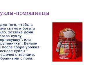 Куклы-помошницы А для того, чтобы в доме сытно и богато было, хозяйка дома де