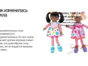Как изменилась кукла Со временем куклы стали видоизменяться и совершенствоват