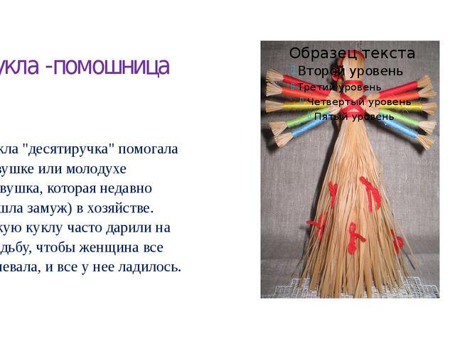 """Кукла -помошница Кукла """"десятиручка"""" помогала девушке или молодухе (девушка,..."""