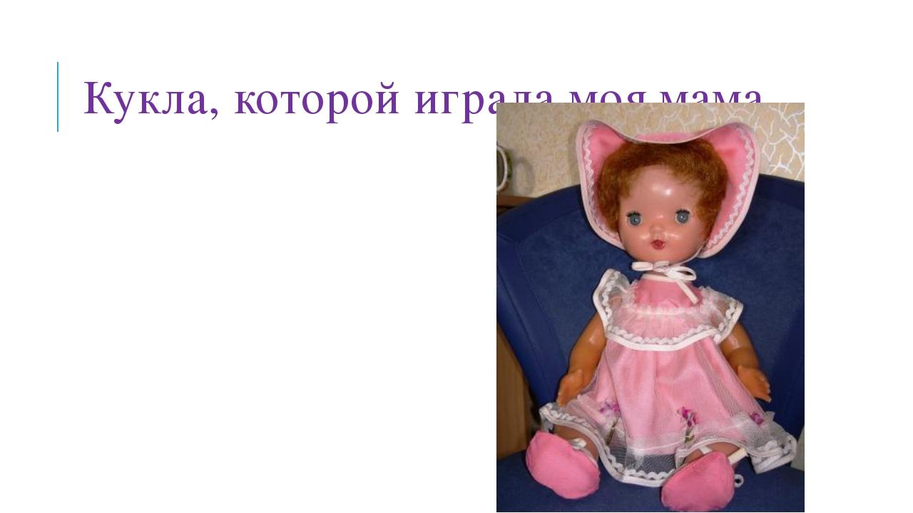 Кукла, которой играла моя мама