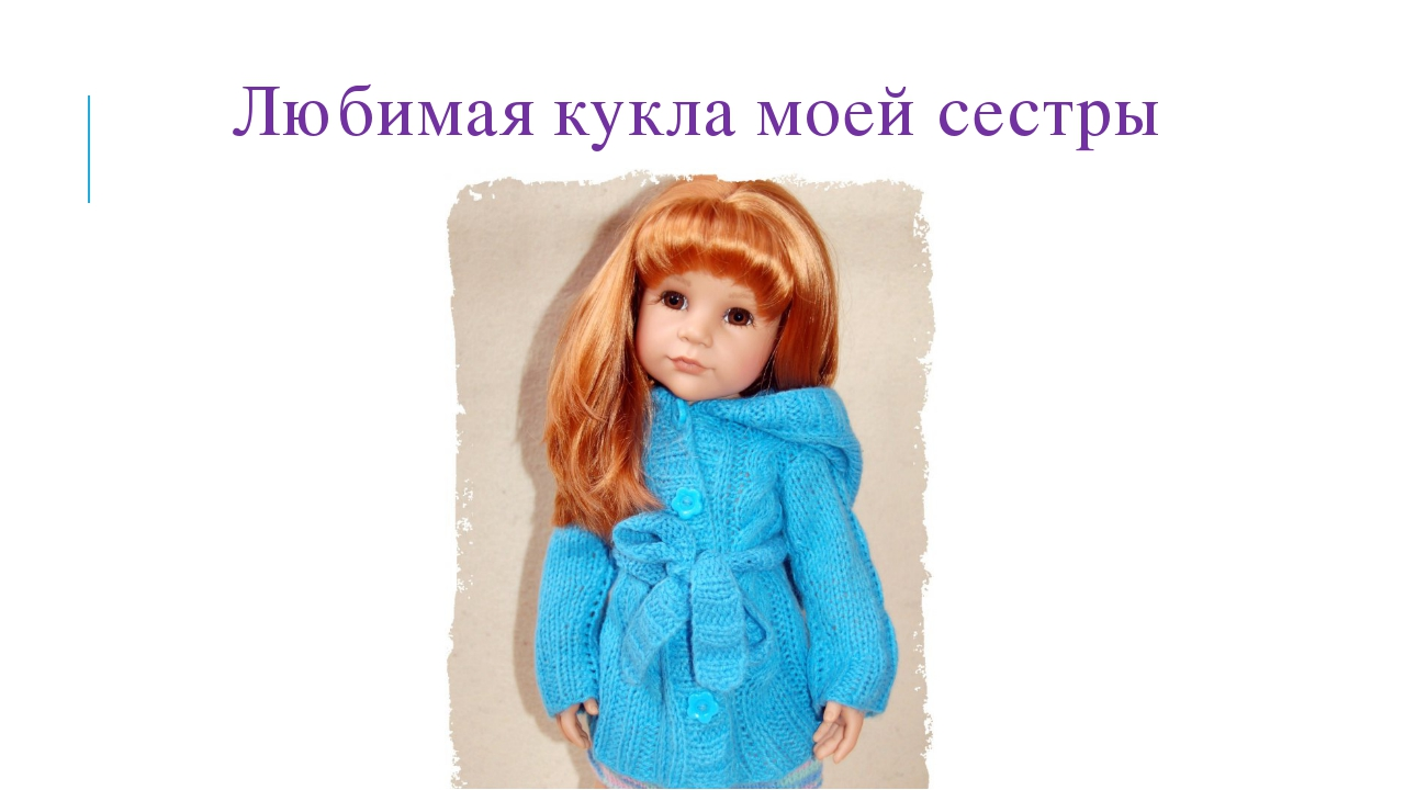Любимая кукла моей сестры