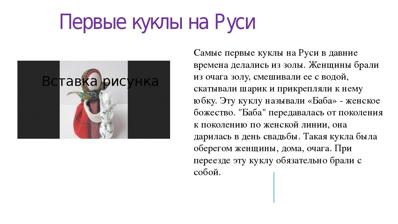 Первые куклы на Руси Самые первые куклы на Руси в давние времена делались из...