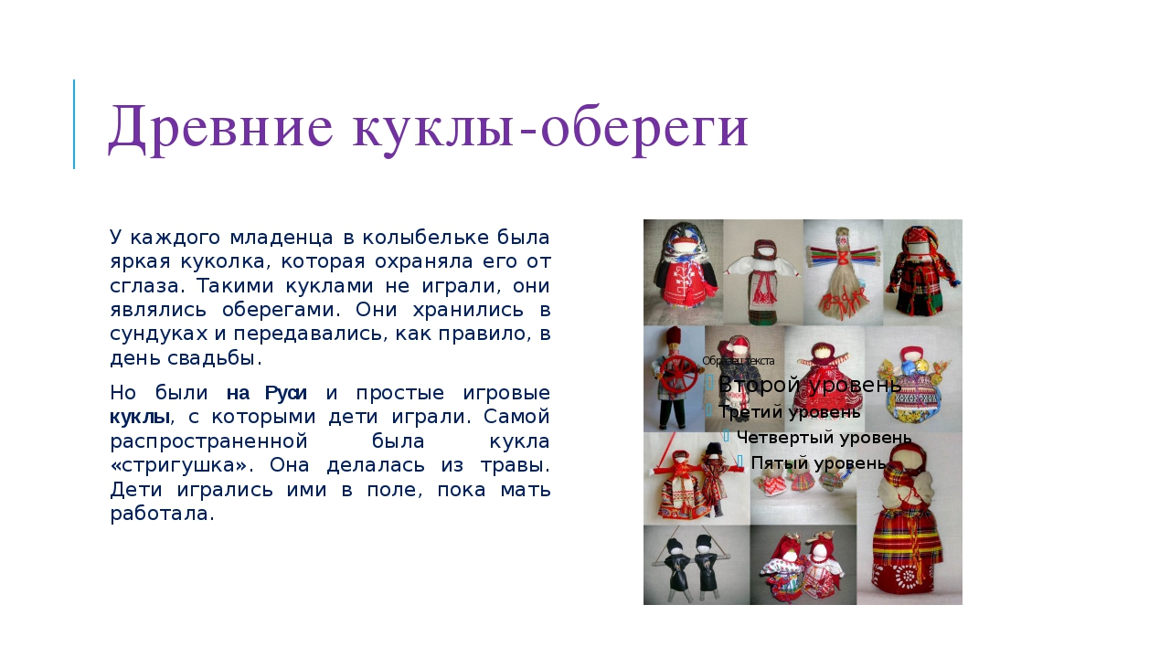 Древние куклы-обереги У каждого младенца в колыбельке была яркая куколка, кот...