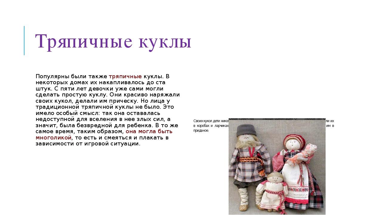Тряпичные куклы Популярны были также тряпичные куклы. В некоторых домах их на...