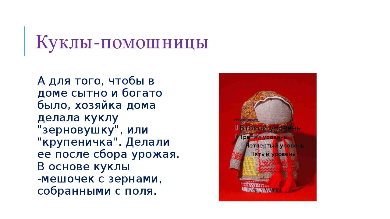 Куклы-помошницы А для того, чтобы в доме сытно и богато было, хозяйка дома де...