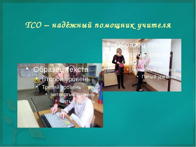 ТСО – надёжный помощник учителя