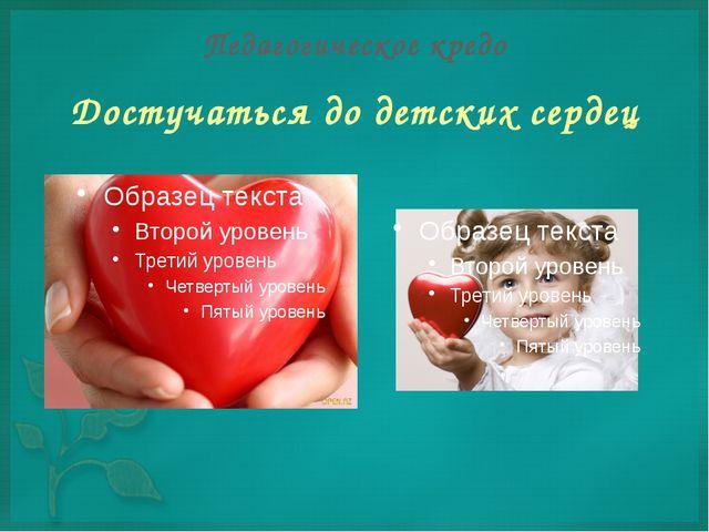 Педагогическое кредо Достучаться до детских сердец