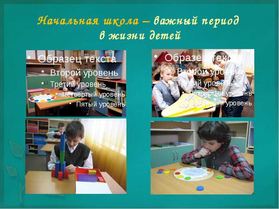 Начальная школа – важный период в жизни детей