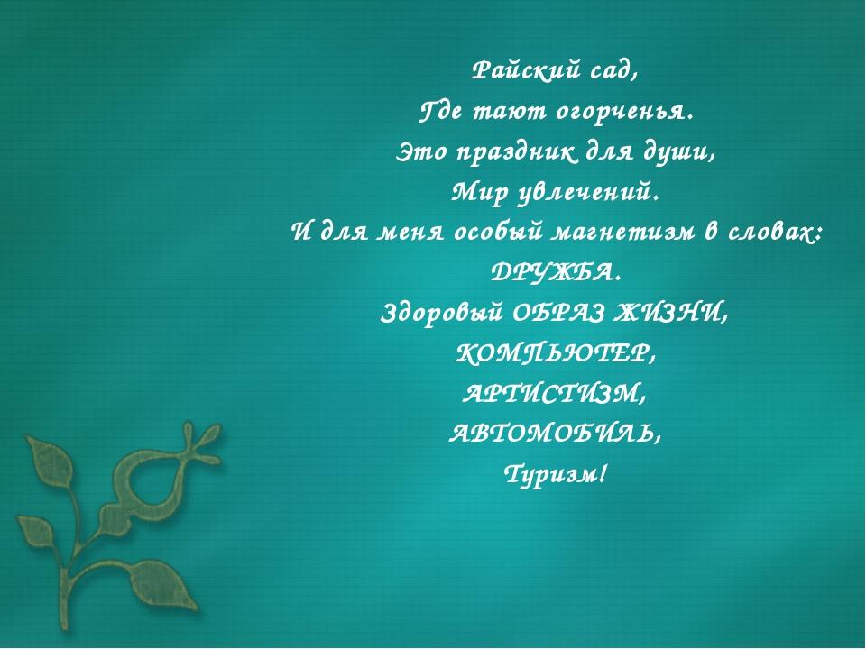 Райский сад, Где тают огорченья. Это праздник для души, Мир увлечений. И для...