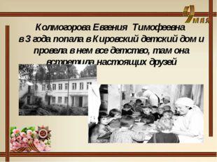 Колмогорова Евгения Тимофеевна в 3 года попала в Кировский детский дом и пров