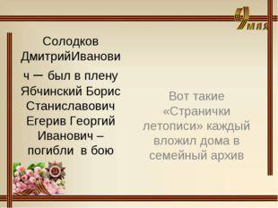 Солодков ДмитрийИванович – был в плену Ябчинский Борис Станиславович Егерив Г