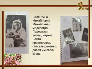 Валентина Михайловна Михайлина-медсестра. Перевязки, уколы, наркоз. Часто при