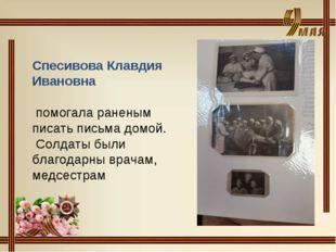Спесивова Клавдия Ивановна помогала раненым писать письма домой. Солдаты были