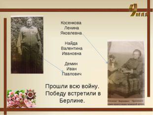 Косенкова Ленина Яковлевна Найда Валентина Ивановна Демин Иван Павлович Прошл