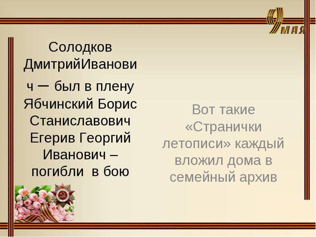 Солодков ДмитрийИванович – был в плену Ябчинский Борис Станиславович Егерив Г...