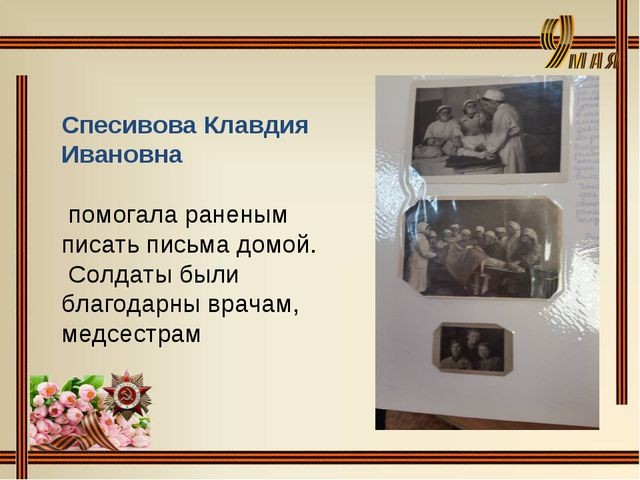 Спесивова Клавдия Ивановна помогала раненым писать письма домой. Солдаты были...