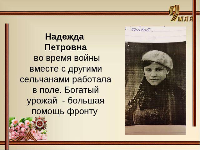 Надежда Петровна во время войны вместе с другими сельчанами работала в поле....