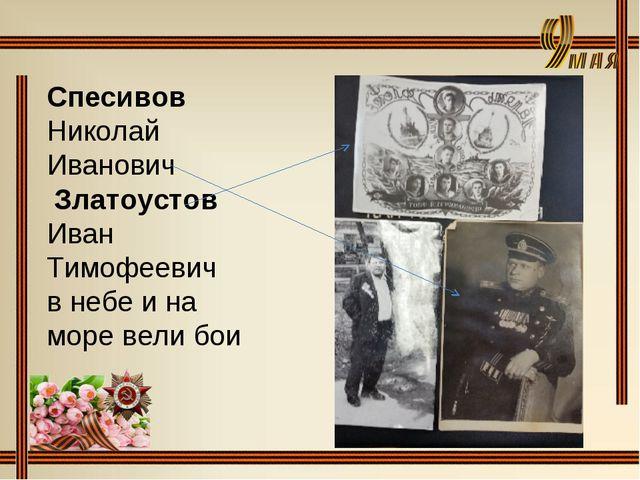 Спесивов Николай Иванович Златоустов Иван Тимофеевич в небе и на море вели бои