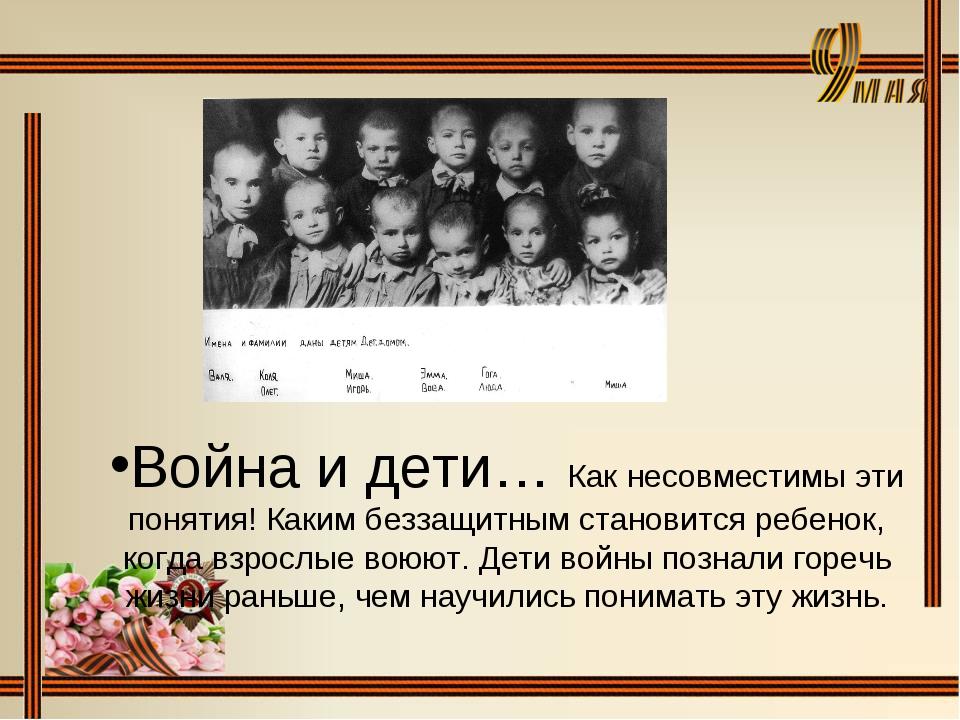 Война и дети… Как несовместимы эти понятия! Каким беззащитным становится ребе...