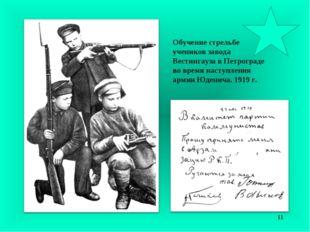 Обучение стрельбе учеников завода Вестингауза в Петрограде во время наступлен