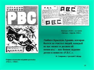 Рассказ «Р.В.С.» в газете «Звезда». Апрель 1926 г. Первое отдельное издание р