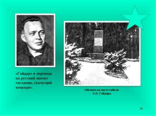 «Гайдар» в переводе на русский значит «всадник, скачущий впереди». Обелиск на