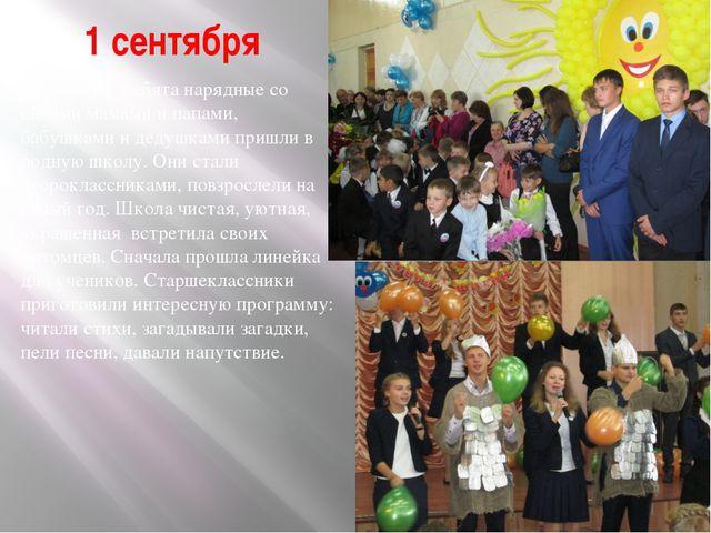 1 сентября 1 сентября ребята нарядные со своими мамами и папами, бабушками и...