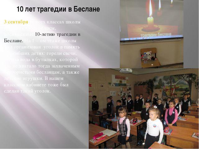 10 лет трагедии в Беслане 3 сентября во всех классах школы прошли классные ча...