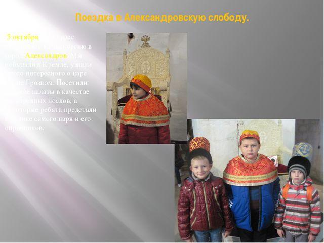 Поездка в Александровскую слободу. 5 октября наш класс отправился на экскурси...