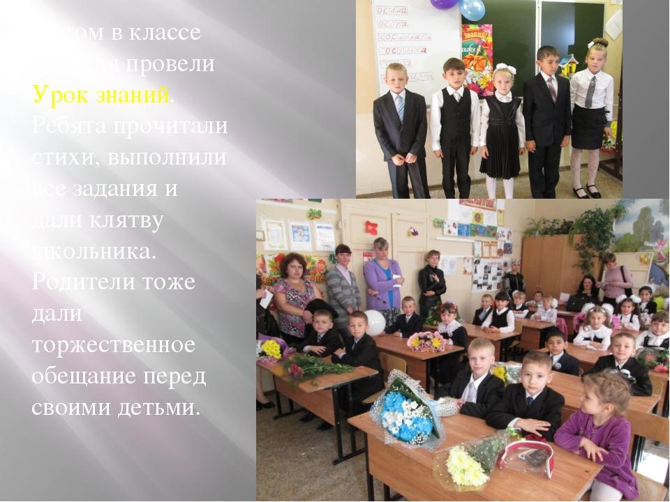 Потом в классе учителя провели Урок знаний. Ребята прочитали стихи, выполнил...
