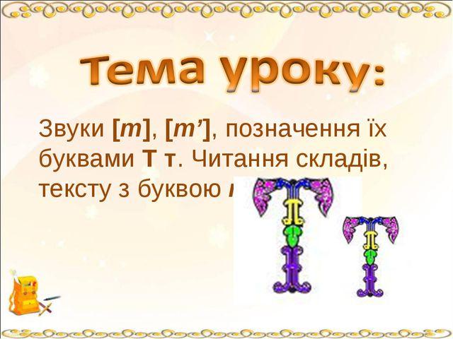 Звуки [т], [т'], позначення їх буквами Т т. Читання складів, тексту з буквою т