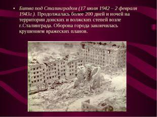 Битва под Сталинградом (17 июля 1942 – 2 февраля 1943г.). Продолжалась более