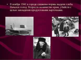 В ноябре 1941 в городе снижены нормы выдачи хлеба. Начался голод. Возросло ко