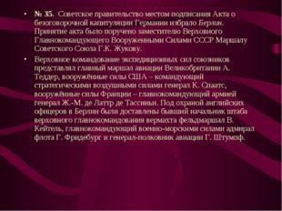 № 35. Советское правительство местом подписания Акта о безоговорочной капитул