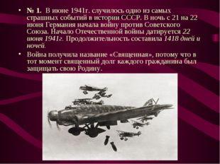 № 1. В июне 1941г. случилось одно из самых страшных событий в истории СССР. В