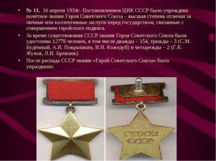 № 11. 16 апреля 1934г. Постановлением ЦИК СССР было учреждено почётное звание