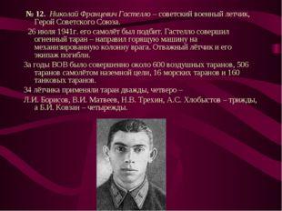 № 12. Николай Францевич Гастелло – советский военный летчик, Герой Советског