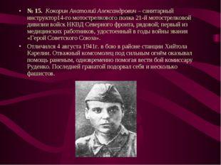 № 15. Кокорин Анатолий Александрович – санитарный инструктор14-го мотострелко