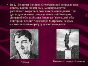 № 5. Во время Великой Отечественной войны во имя победы войны почти всех наци