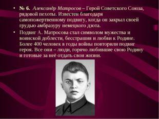 № 6. Александр Матросов – Герой Советского Союза, рядовой пехоты. Известен бл