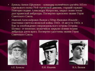 Буюклы Антон Ефимович – командир пулемётного расчёта 165-го стрелкового полка