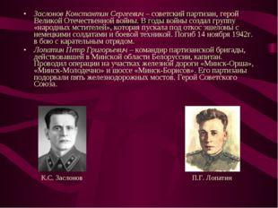 Заслонов Константин Сергеевич – советский партизан, герой Великой Отечественн