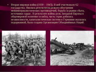 Вторая мировая война (1939 – 1945). В ней участвовало 62 государства. Явилась