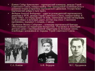 Ковпак Сидор Артемьевич – партизанский командор, дважды Герой Советского Союз