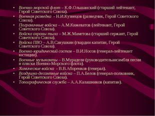 Военно-морской флот – К.Ф.Ольшанский (старший лейтенант, Герой Советского Сою