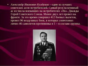 Александр Иванович Колдунов – один из лучших советских асов-истребителей. Сам