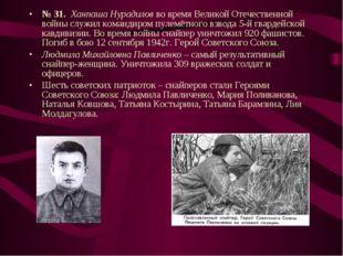 № 31. Ханпаша Нурадилов во время Великой Отечественной войны служил командиро